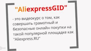 ALIEXPRESSGID™ - Ваш помощник в онлайн покупках на ALIEXPRESS.COM(, 2015-02-19T21:21:00.000Z)