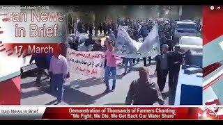 Iran news in brief, March 17, 2018