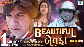 VIKRAM THAKOR - Beautiful Bewafa | Full Video | New Bewafa Song | RDC Gujarati