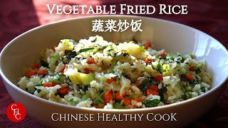 Chinese Vegetable Fried Rice 蔬菜炒饭