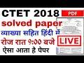 Ctet 2018 Solved Paper Hindi Mai 9:00 P.m. Live Class Paper Ii