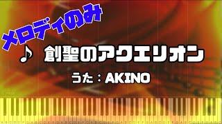 創聖のアクエリオン AKINO ご視聴ありがとうございます。 うたうま練習スタジオです。 このチャンネルでは、メロディラインのみの動画を...