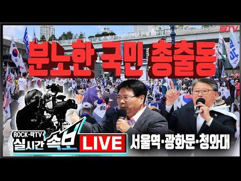 10.19(토)[긴급 속보]📍분노한 국민 총출동-서울역 태극기집회