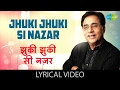 Jhuki Jhuki Si Nazar with lyrics | झुकी झुकी सी नज़र गाने के बोल | Arth | Shabana Azmi, Kulbhushan