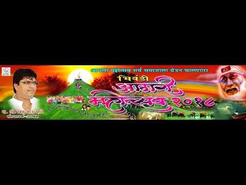 BHIWANDI AAGRI MAHOTSAV 2018    DAY 03    PRINCE MOVIES