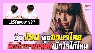 [ฮันกุกสนุกสนาน] ถ้าลิซ่าพูดภาษาไทย นักศึกษาเกาหลีที่เรียนภาษาไทยฟังเข้าใจได้ไหม??