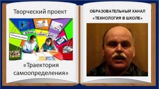 Технология в школе (выпуск 33).  8 класс.  Профориентация (шаг 16 и самоанализ)