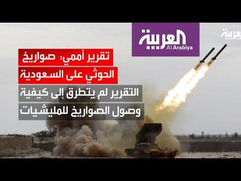 صواريخ أطلقت على السعودية تحمل شعار مجموعة باقري  - نشر قبل 6 ساعة
