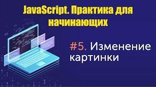 Урок 5. Javascript. Практика для начинающих. Изменение картинки