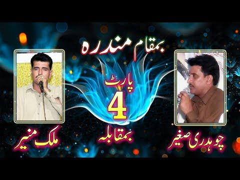malik muneer vs ch sgeer (mandra) part 4 malik casit house