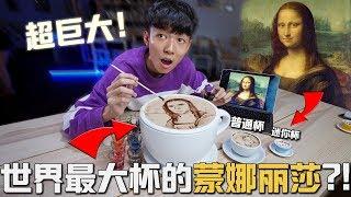 我把蒙娜丽莎画在超大杯的咖啡上?!I DRAW MONA LISA ON A SUPERBIG CUP !?