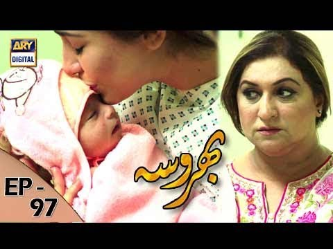 Bharosa - Episode 97 - 25th September  2017 - ARY Digital Drama