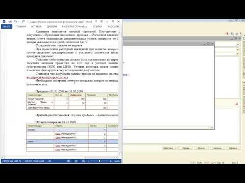 Видео решения задач по специалисту 1с шаблоны для решения задач 2 класс