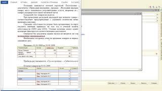 1.1.ОУ Задача 1- 1С Специалист по платформе