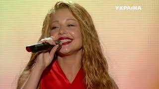 Тина Кароль - Україна це ти (live)