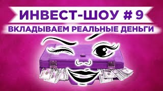 Инвест-Шоу #9. Куда вкладывать деньги? Формируем инвестиционный портфель