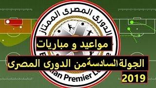 مواعيد و مباريات الجولة السادسة من الدورى المصرى 2019 Egyptian league