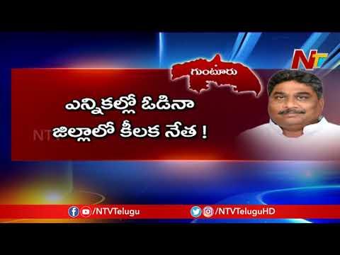 ఓడిపోయినా ఆ YCP నేతకు పవర్ ఎక్కడా తగ్గలేదుగా...!! || NTV Off The Record