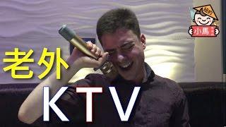 老外KTV:老外愛唱哪些中文歌?