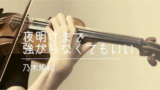 乃木坂46 - 夜明けまで強がらなくてもいい Violin cover / Nogizaka46