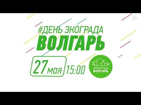 """День района """"Волгарь"""" 27 мая 2018 г. в 15:00"""