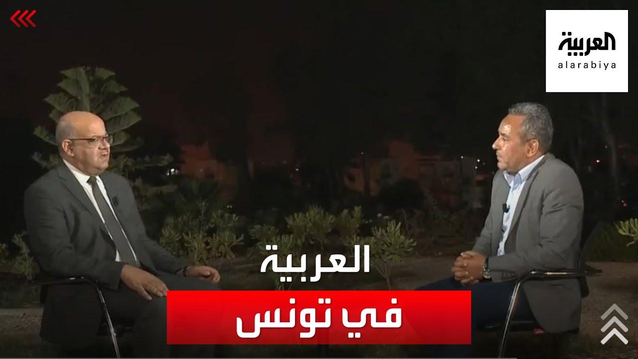 تغطية خاصة للعربية من تونس لمناقشة آخر التطورات