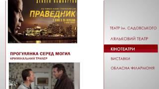 Афіша Вінниці 16.10 - 23.10.14(, 2014-10-20T10:22:29.000Z)