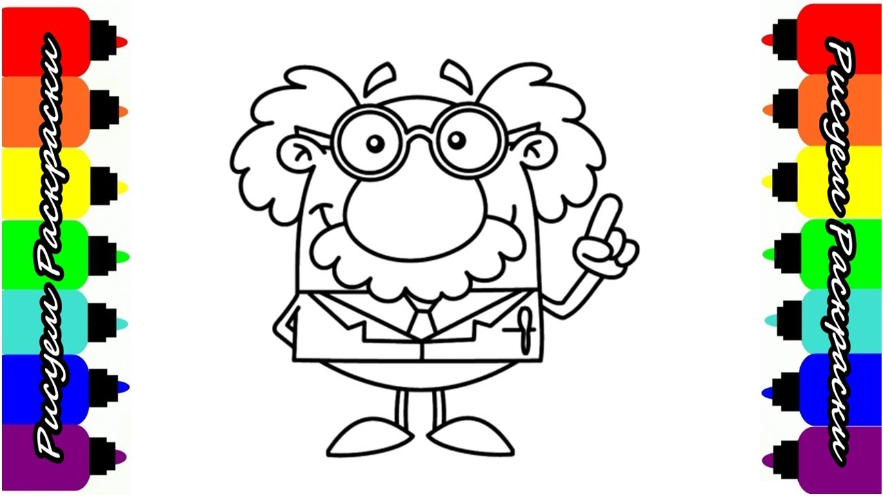 Доктор Рисуем Раскраски для Малышей Doctor Draw Coloring ...