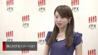ミス東大2014の藤澤季美歌さんが日本取引所グループ(大阪取引所、東京...