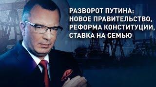 Разворот Путина: новое правительство, реформа Конституции, ставка на семью