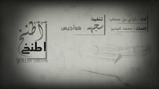 شيلة اقدح اقدح/اداء:غزاي بن سحاب/كلمات محمد البدير