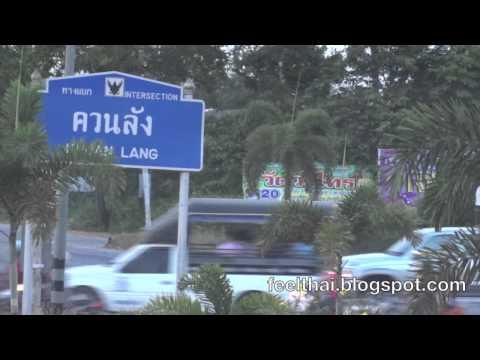 รีวิวรถทัวร์ สยามเดินรถ ป1  หาดใหญ่ ไปกรุงเทพ
