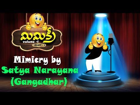 Satyanarayana (Gangadhar) Mimicry Vol-1 (Part-1) | Telugu Comedy Jokes