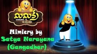 Video Satyanarayana (Gangadhar) Mimicry Vol-1 (Part-1) | Telugu Comedy Jokes download MP3, 3GP, MP4, WEBM, AVI, FLV Juli 2018