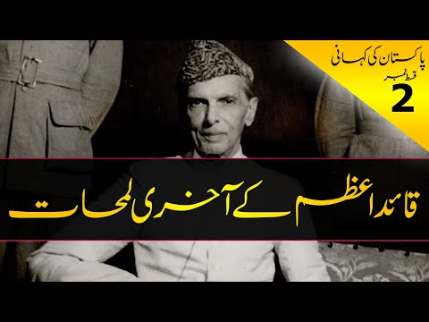 History of Pakistan # 02 - Urdu Hindi - An Islamic country refused to recognize Pakistan