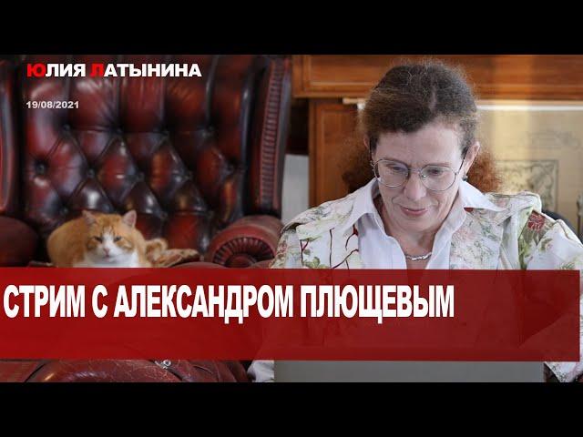 Юлия Латынина /стрим с Александром Плющевым 17.08.2021/ LatyninaTV /