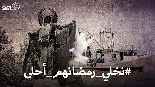 #صاحي : نخلي رمضانهم أحلى - الجزء الأول