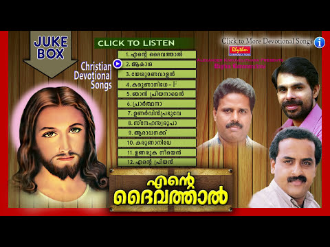 Christian Devotional Songs Malayalam   Ente Daivathal   Non Stop Christian Songs Jukebox