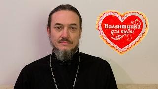 О празднике святого Валентина