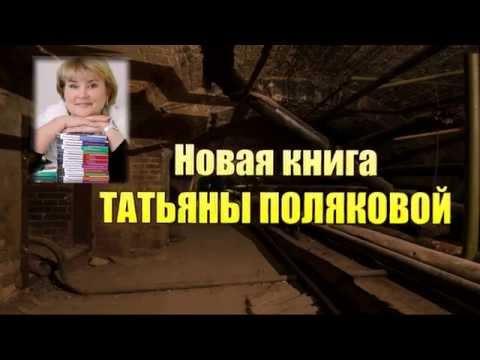 Книги Татьяны Поляковой - бесплатно скачать или читать