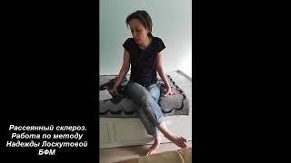 видео Продолжительность и образ жизни при рассеянном склерозе