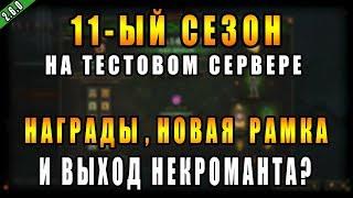 видео: Diablo 3 : RoS  11-ый Сезон   Награды, Рамка Портрета и  Выход Некроманта?  ( Обновление 2.6.0 )