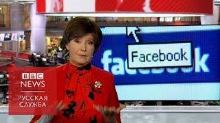"""В Британии предложили контролировать """"Фейсбук"""". Реально ли это?"""