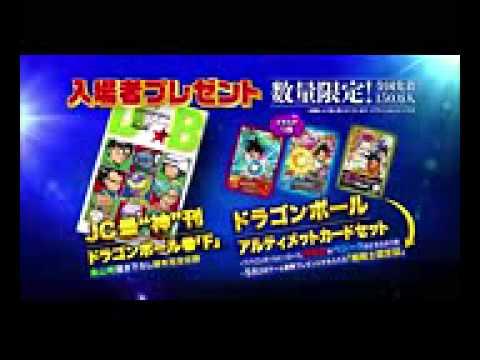Dragon Ball Z Resurrection F Super Saiyan God Super Saiyan Goku vs Golden Frieza English Sub