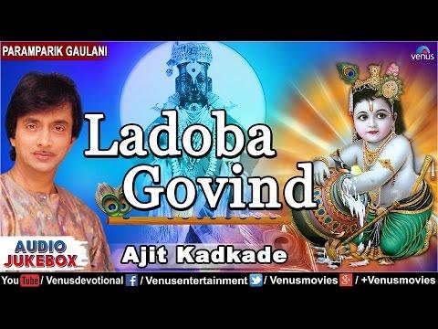 Ladoba Govind - Ajit Kadkade : Paramparik Marathi Gaulani Geet | Audio Jukebox