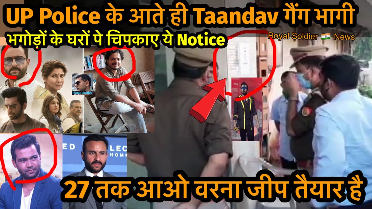 नोटिस जारी Tandav गैंग घरों से भागी | UP पुलिस FIR का Mumbai असर YOGi Action | Notice to Tandav Team