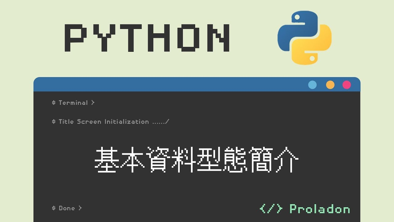 [Proladon] Python 基礎教學 - 基本資料型態簡介 - YouTube