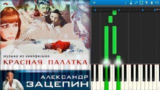 """Александр Зацепин - Берег моря (из кинофильма """"Красная палатка"""") (на пианино Synthesia)"""