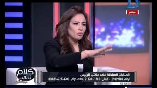 كلام تاني| د. ضياء رشوان الشعب المصري الآن في حالة فوران.. وهناك من يصعد الأوضاع لاستعادة مناخ سابق