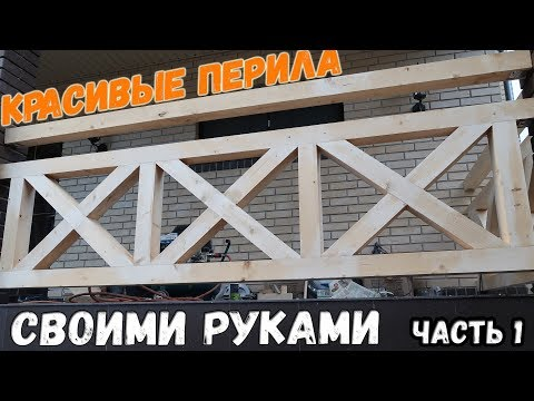 Деревянные ограждения балконов деревянные ограждения своими руками
